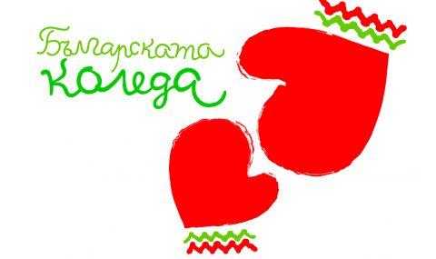 """""""Българската Коледа"""" помогна на още 53 деца"""