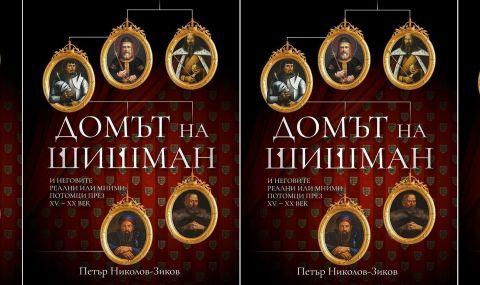 Представят книга, пренаписваща историята на българската монархия - 1
