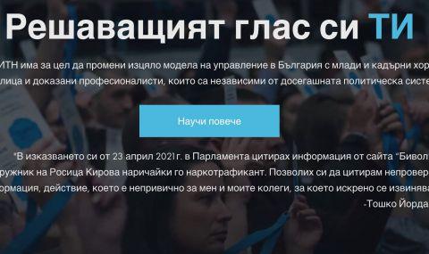 Атанас Чобанов за Тошко Йорданов: Не вярвайте на политици, които не могат да си проверят информацията