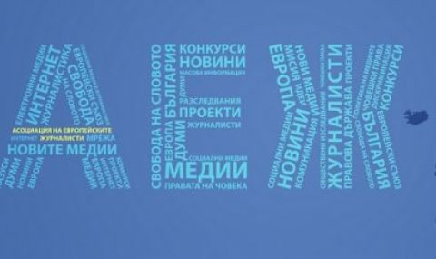 Асоциацията на европейските журналисти: ВСС да освободи Иван Гешев!