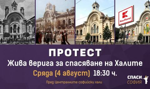 """""""Спаси София"""" организира протест чрез жива верига в защита на Халите - 1"""