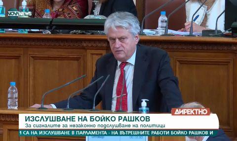 Бойко Рашков: Имам една папка, изброени са 123-ма души, които са подслушвани - 1