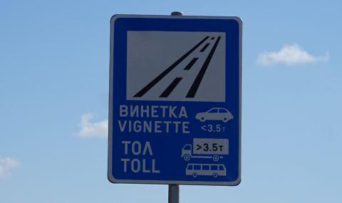 Приходите в държавата от е-винетки и тол такси са над 770 млн. лева