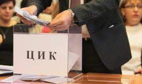 Започва приемът на документи за регистрация за изборите - 1