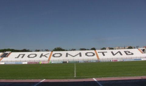 Отлична новина за феновете на Локомотив (Пловдив)!