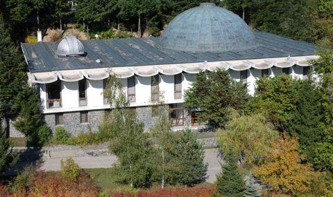 Обновяват Планетариума в Смолян срещу 4,1 млн. лева