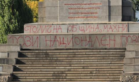 Русия ще преследва хората, които шарят руски паметници