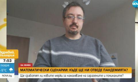 Лъчезар Томов: Ако спазваме локдауна, случаите ще спаднат с 30%