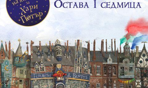 Отбелязваме за седми път Нощта на книгите за Хари Потър