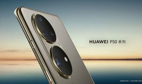 Ето какви ще са характеристиките на новия Huawei P50 Pro - 1