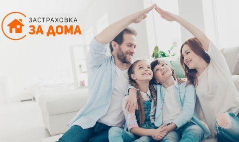 Застраховките за дома стават все по-популярни