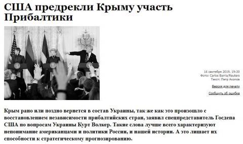 САЩ не виждат разликата между Прибалтика и Крим