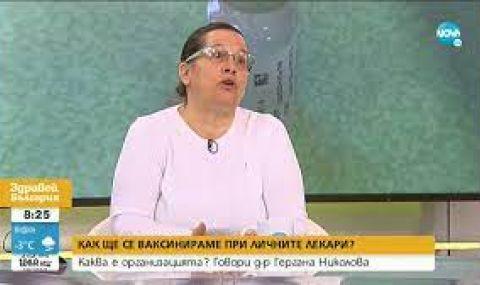 Д-р Гергана Николова: Няма да бъде драма, ако се наложи реваксинация - 1