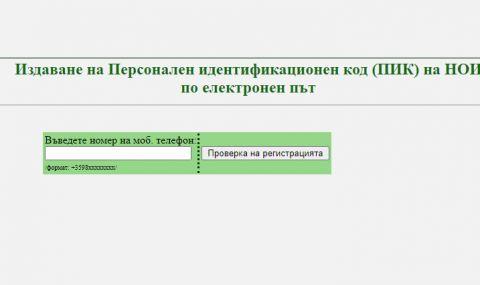 Издаването на ПИК на НОИ вече се заявява чрез мобилен е-подпис