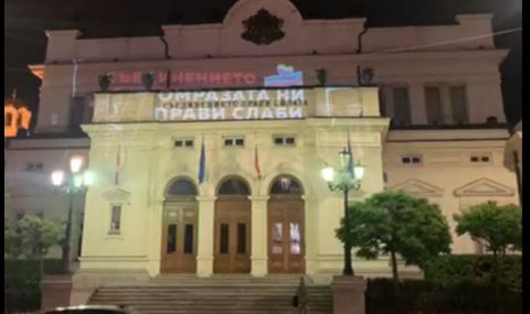 """ВМРО: """"Съединението прави силата"""" е свещен лозунг! ЛГБТИ+ пропагандата го оскверни!"""