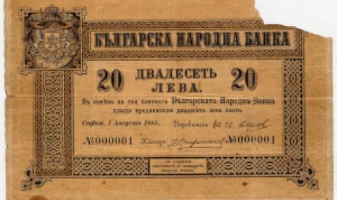 1 август 1885 г. Отпечатани са 20 лв.