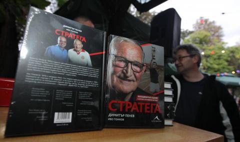 Плевен с мощни възгласи ЦСКА при представянето на книгата на Димитър Пенев