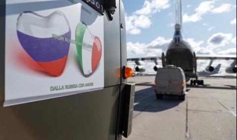 Защо Китай и Русия помагат на Италия в битката срещу коронавируса