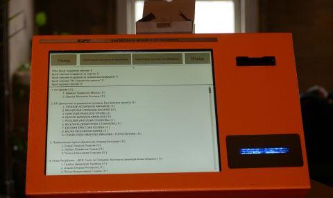 Машинното гласуване е пред провал?