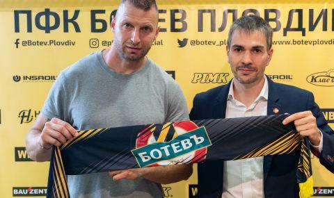 Нов треньор в Ботев Пловдив - 1