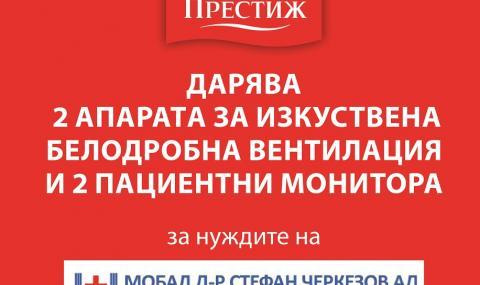 """""""Престиж"""" с дарение към областната болница във Велико Търново"""