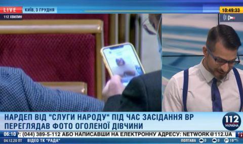 Хванаха депутат да гледа еротична снимка по време на заседание (ВИДЕО)