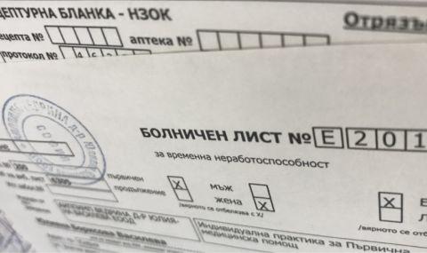 Проверяват болничните на девет медсестри от болницата в Свищов