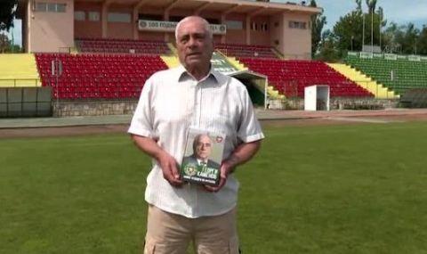 Легендата на Ботев Враца представи биографичната си книга навръх рождения си ден - 1