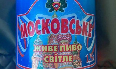 Украинска пивоварна пусна бира с руското знаме и Кремъл