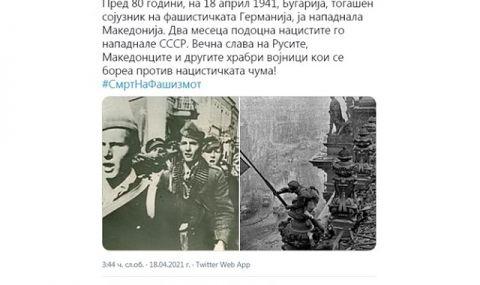 Руското посолство в Скопие: България нападна Македония с фашистите, слава на борците срещу нацистката чума
