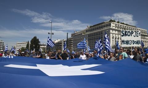 Гърция е раздвоена за новото име на Македония
