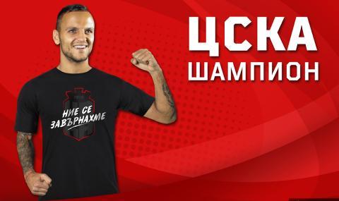 """ЦСКА 1948 се легитимира с фланелки с надпис """"Ние се завърнахме"""""""