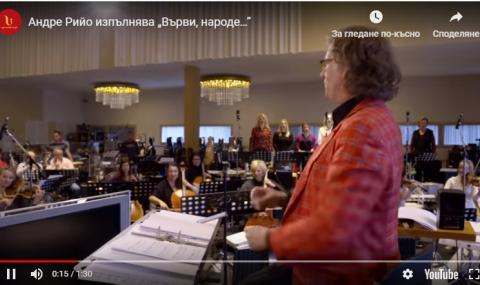 """Оркестърът на Андре Рийо изпълни """"Върви, народе възродени"""" ВИДЕО"""