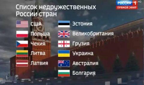 """Русия направи голяма услуга на България, наричайки я """"неприятел"""""""