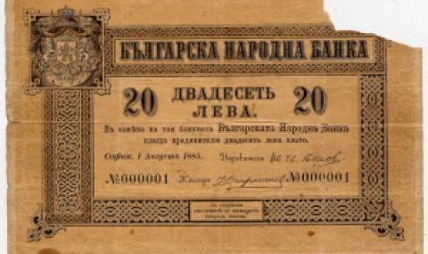 1 август 1885 г. Отпечатани са 20 лв. - 1