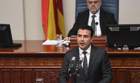 Северна Македония с голямо решение за България - 1