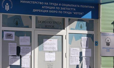 София e с най-ниска безработица в годината на пандемията - 1