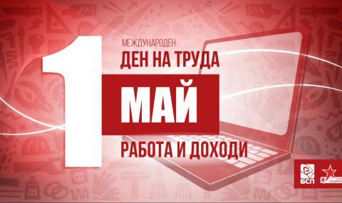 """БСП отбелязва 1 май с кампанията """"Работа и доходи"""""""