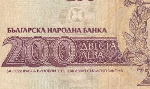 В Банско излъгаха сърбин с банкноти от по 200 лева