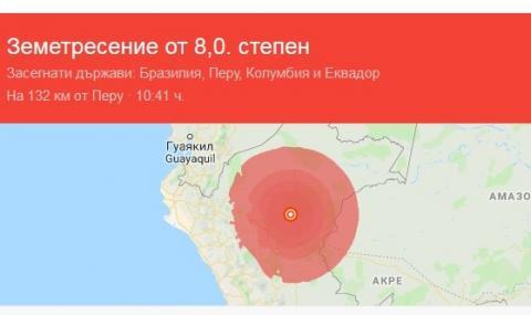 Мощно земетресение удари Перу (ВИДЕО)