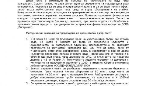 """От """"Континвест"""" пред ФАКТИ: Създава се излишно напрежение сред софиянци - 2"""