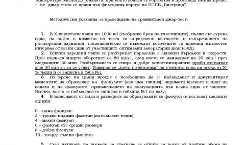 """От """"Континвест"""" пред ФАКТИ: Създава се излишно напрежение сред софиянци - 3"""