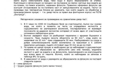 """От """"Континвест"""" пред ФАКТИ: Създава се излишно напрежение сред софиянци - 4"""