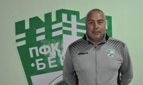 Валентин Грудев за ситуацията в Берое: Решението е взето отдавна!