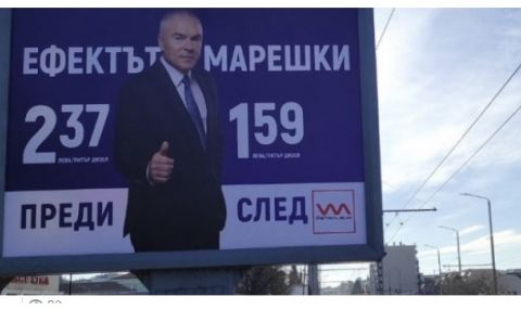 Марешки започна ударно кампанията за парламентарните избори