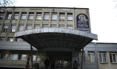 """Преустановиха приема на пациенти в столичната болница """"Света Анна"""""""