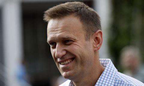 Светът не може да допусне Навални да бъде вкаран в затвора