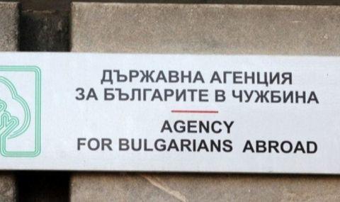 Илия Гюдженов е новият председател на Държавната агенция за българите в чужбина