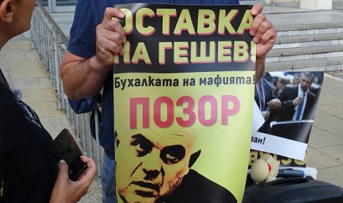 Протестиращи срещу Гешев и полиция се спречкаха при Съдебната палата