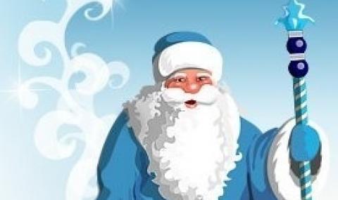 Дядо Мраз не е измислен от комунистите